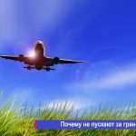 Запрет на выезд из России имея просрочку по кредиту