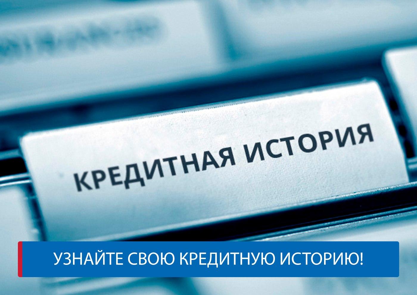 Кредиты с исправлением кредитной истории справка по форме банка почта банк