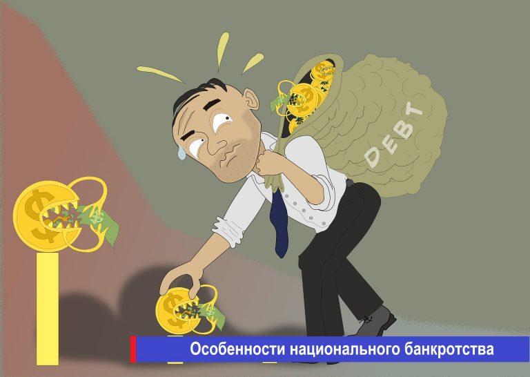 bankrot банкротство - как все обстоит на самом деле