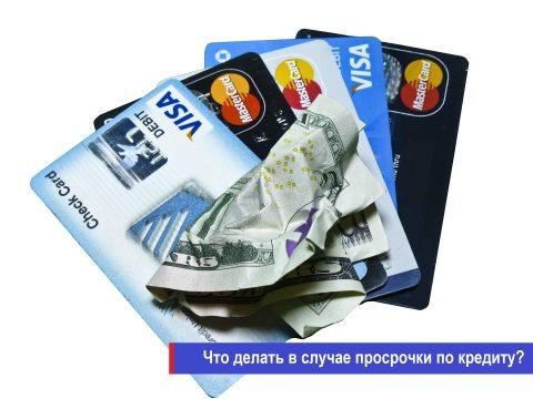 Просрочка по кредиту