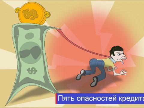 https://agentstvospravok.ru/пять-опасностей-кредита/
