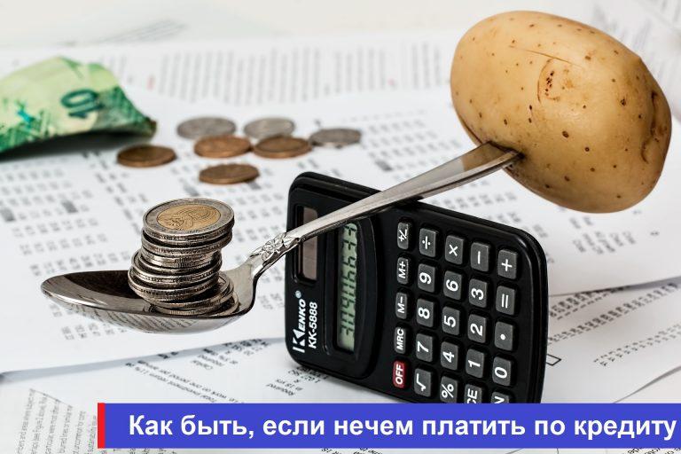 https://agentstvospravok.ru/нечем-платить-кредиту/