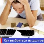 https://agentstvospravok.ru/выбраться-из-долговой-ямы/