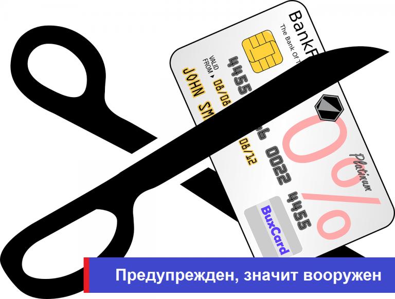 https://agentstvospravok.ru/ловушки-кредитных-карт/