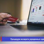 https://agentstvospravok.ru/процедура_возврата_украденных_средс/
