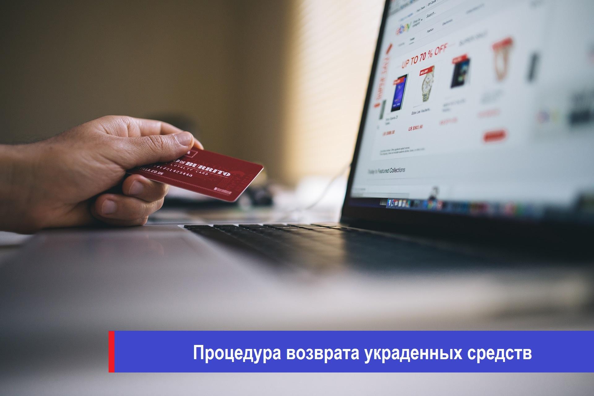 Возврат денег на кредитную карту покупателя при возврате товара