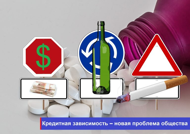 https://agentstvospravok.ru/кредитная-зависимость/