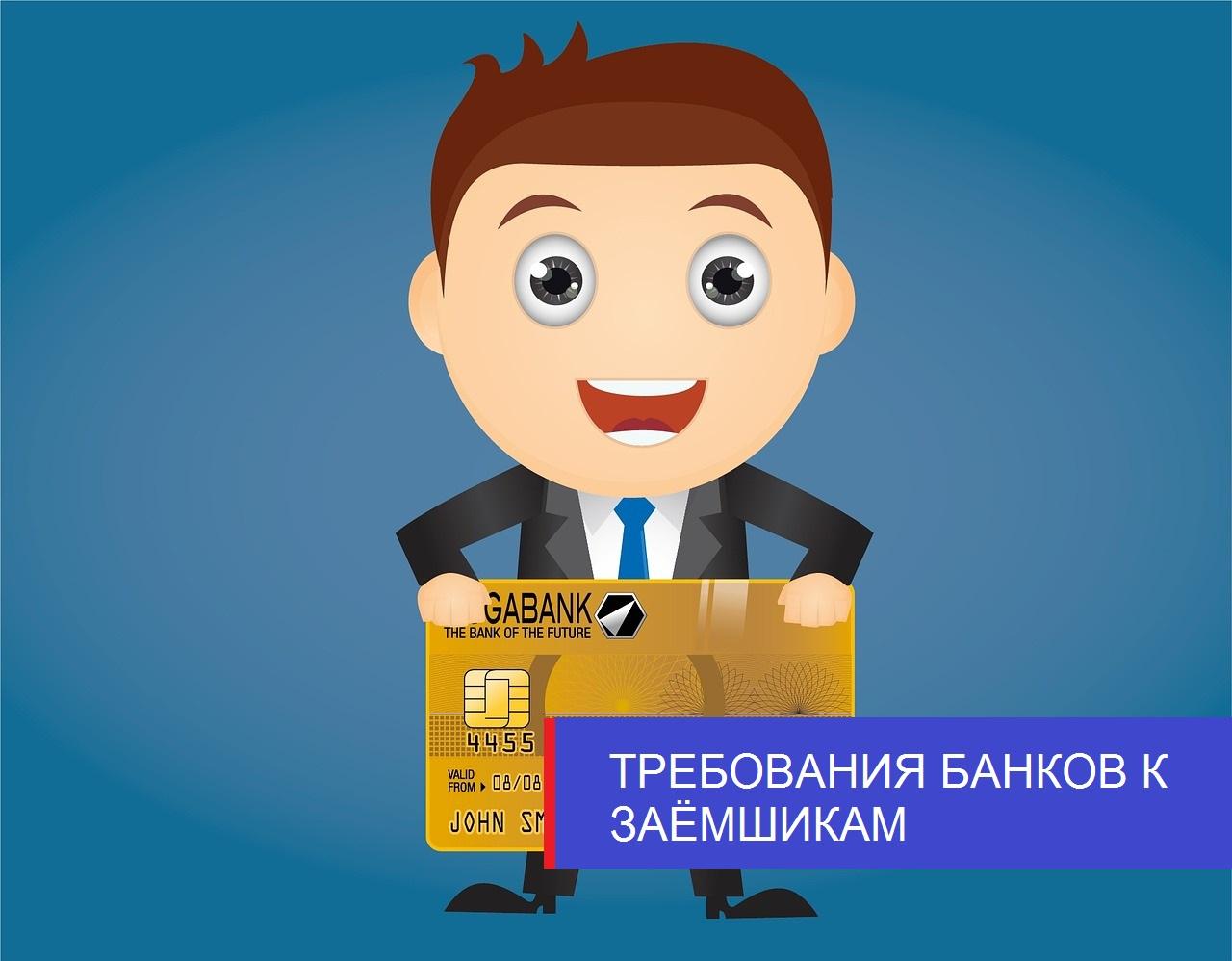Кредитная карта или потребительский кредит что выгоднее