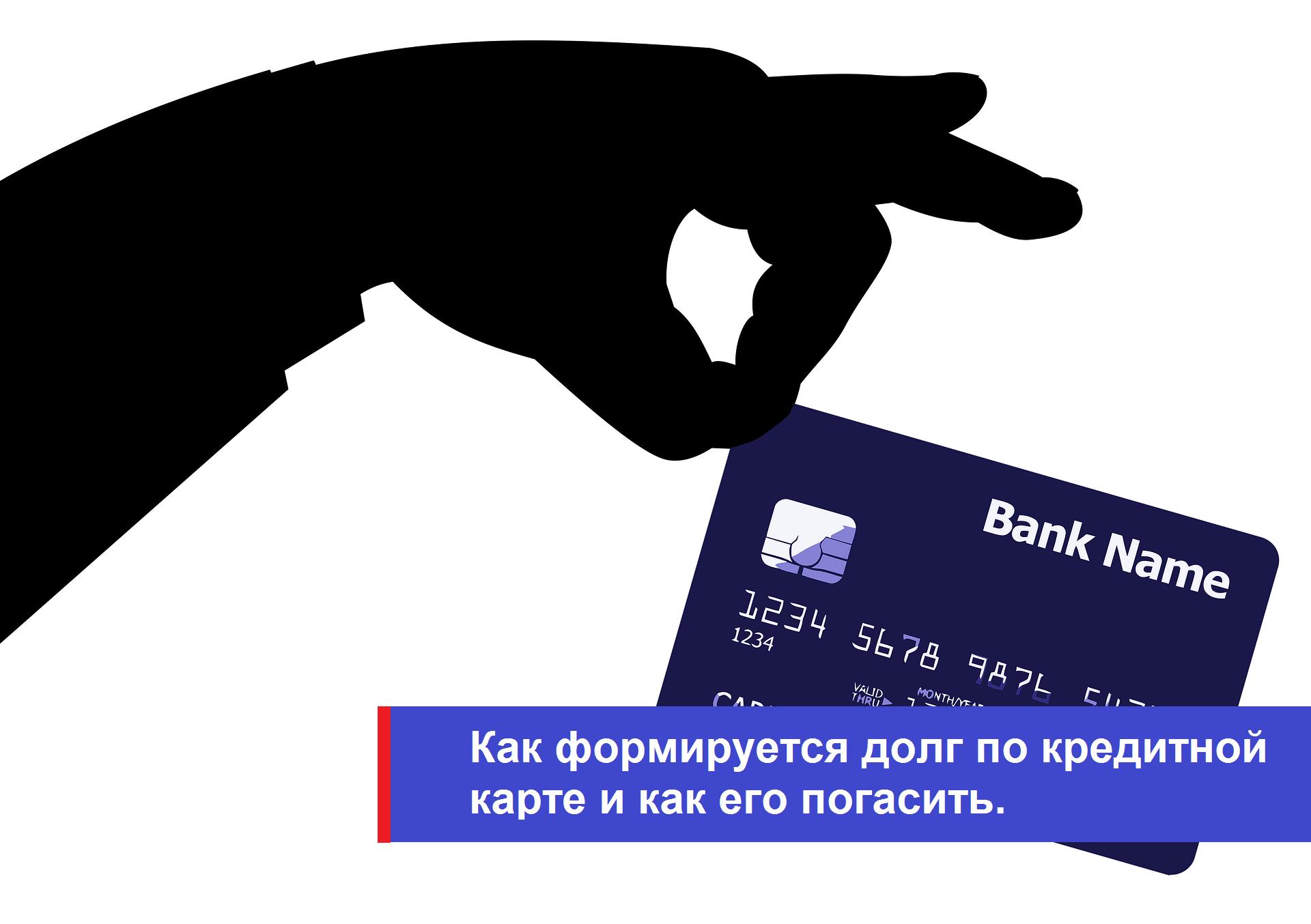 долги по кредитным картам последствия и погашение