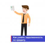 Человек с документом