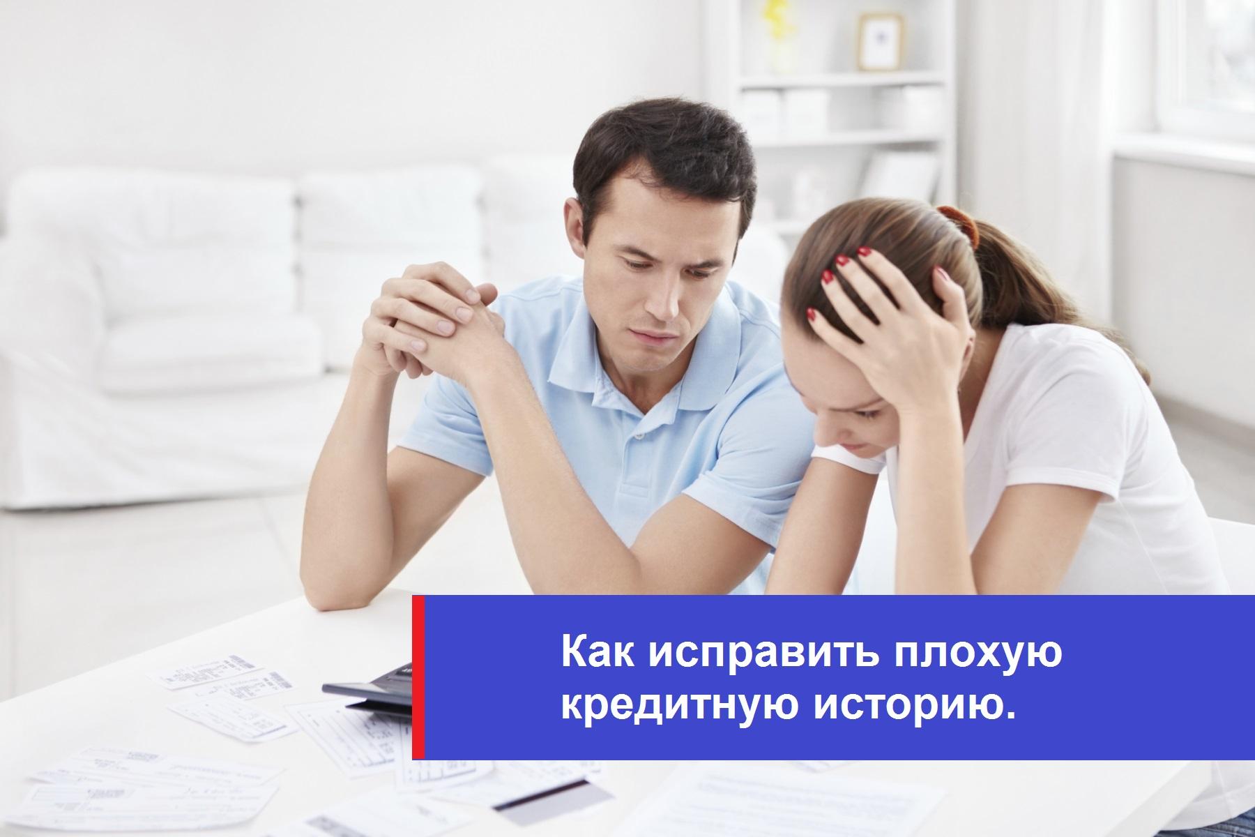 исправлю кредитную историю
